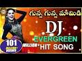 Gunna Gunna Mamidi DJ Evergreen Hit Song || Disco Recording Company