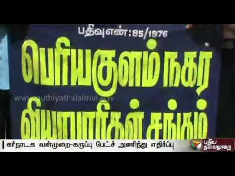 Trade-associations-stage-demonstration-against-attack-on-Tamils-in-Karnataka