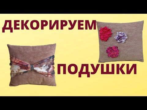 Декоративные подушки своими руками.Диванны… видео