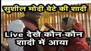 Video Sushil Modi के बेटे की शादी Live Full । शादी मे लालू यादव हुए शामिल । Lalu Yadav ने क्या कहा शादी मे MP3, 3GP, MP4, WEBM, AVI, FLV Desember 2018