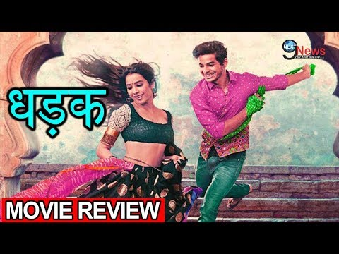 """Dhadak Full Movie Review 