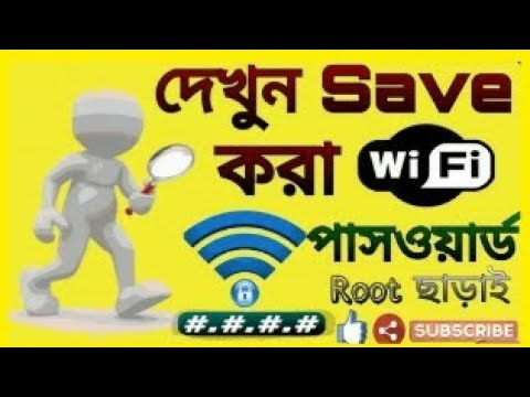 Video how to view wifi password on your android device bangla   Android Tuber BD   New Tips for Android   download in MP3, 3GP, MP4, WEBM, AVI, FLV January 2017