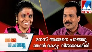 Video Interview with singer Vijayalakshmi in Nerechovve | Nere chowe | Manorama News MP3, 3GP, MP4, WEBM, AVI, FLV Desember 2018