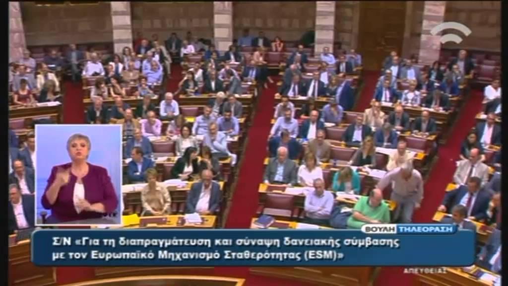 Ε.Τσακαλώτος(Υπ.Οικον.):Σ/Ν για διαπραγμάτευση και σύναψη δανειακής σύμβασης με τον ΕSM (10/07/2015)