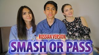 Nonton Smash Or Pass   Russian Version Film Subtitle Indonesia Streaming Movie Download