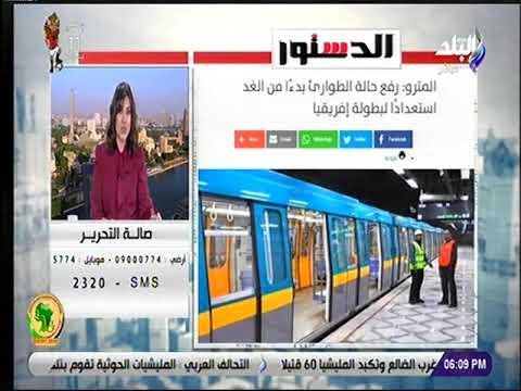 قناة صدى البلد برنامج صالة التحرير .. المترو رفع حالة الطوارئ إستعداداً لبطولة إفريقيا