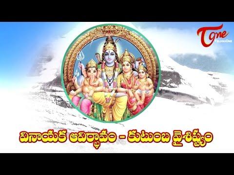 Celebration of Vinayaka Chavithi (వినాయక ఆవిర్భావం)    By Dr. Anantha Lakshmi