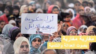 نشيد الحملة الانتخابية 2015 حزب العدالة والتنمية