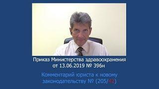 Приказ Минздрава России от 13 июня 2019 года № 396н