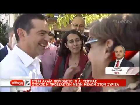 Από την Αχαΐα ξεκινά η περιοδεία του Α. Τσίπρα | 14/10/2019 | ΕΡΤ
