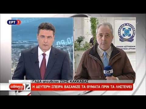 Εξάρθρωσε η Ασφάλεια Αττικής δύο εγκληματικές σπείρες | 22/10/2018 | ΕΡΤ