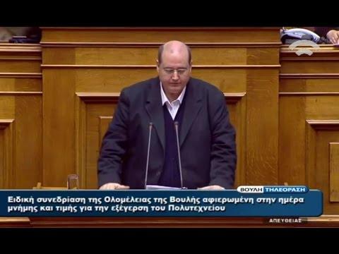 Η ομιλία του Ν. Φίλη στη Βουλή για το Πολυτεχνείο
