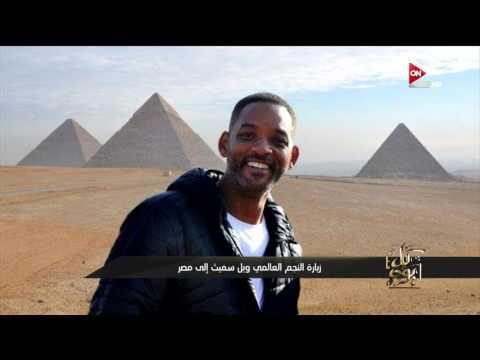 """عمرو أديب ينفرد بفيديو حصري لزيارة النجم العالمي ويل سميث بـ """"ON E"""""""