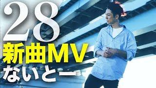 ないとー新曲「28」 MV