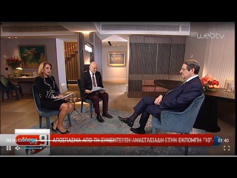 O Nίκος Αναστασιάδης στην ΕΡΤ | 02/01/2020 | EΡΤ