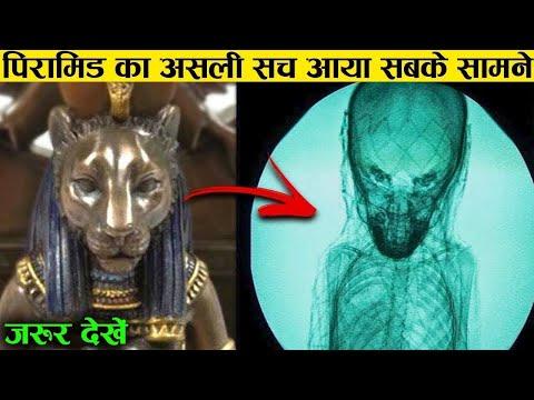 वैज्ञानिक भी है हैरान पिरामिड्स की इस सच्चाई से || Most MYSTERIOUS Discoveries Made In Egypt Pyramid