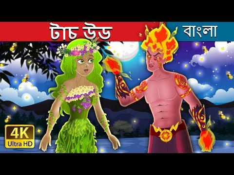 টাচ উড   Touch Wood in Bengali   Bengali Fairy Tales