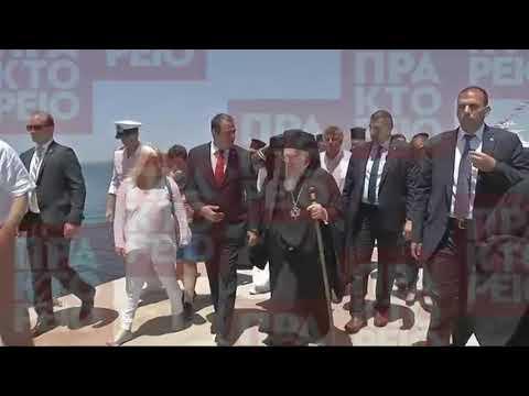 Στις Σπέτσες ο Οικουμενικός  Πατριάρχης  για το Οικολογικό Συμπόσιο