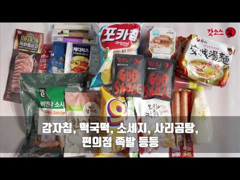 갓소스 대존맛 레시피 11. 편의점 뿌셔뿌셔 Part-1