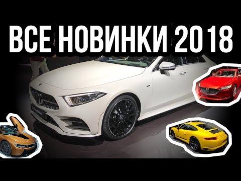 Все новинки автосалона в Лос-Анджелесе: новый CLS, Mazda6, Porsche 718 GTS, Infiniti QX50 и др.