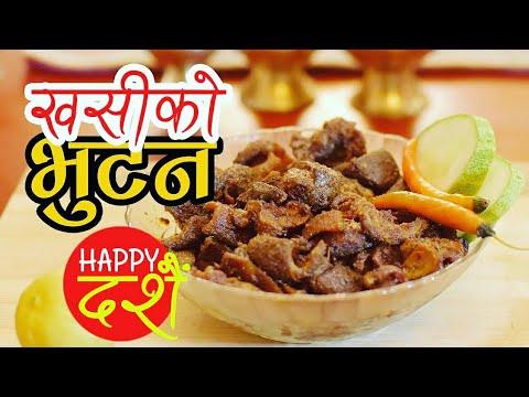 (Yummy Bhutun Recipe | Bhutan/Bhutun | Yummy Nepali Recipe - Duration: 3 minutes.)