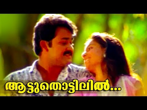 Video Aattuthottilil... | പ്രേക്ഷകർ ആഗ്രഹിച്ച പോലെ മോഹൻലാൽ പാടി അഭിനയിച്ച ഗാനമായി ഇതാ... download in MP3, 3GP, MP4, WEBM, AVI, FLV January 2017