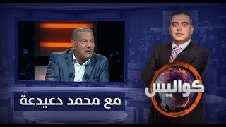 "kawaliss 06/05/2016  برنامج ""كواليس"" مع محمد دعيدعة"