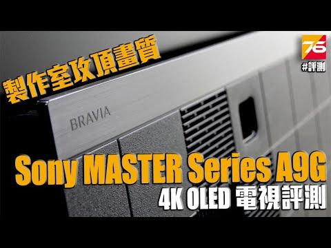 【開箱】Sony MASTER Series A9G 65 吋 4K OLED 電視評測 - 延續極緻黑魅力   電影製作室畫質一步攻頂 (繁中字幕)