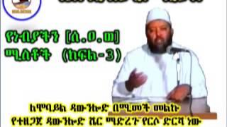 የነብያችን [ሰ.ዐ.ወ] ሚስቶች | ክፍል- 3 Sheikh Ibrahim Siraj Part 3
