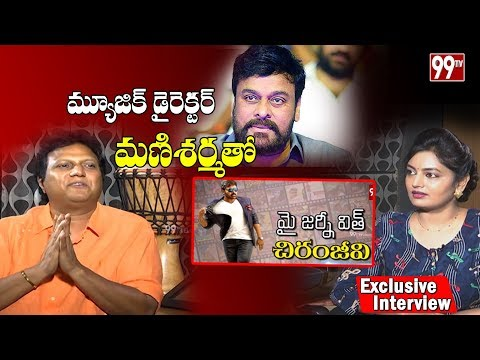 Music Director Mani Sharma Journey with Chiranjeevi | Exclusive Interview
