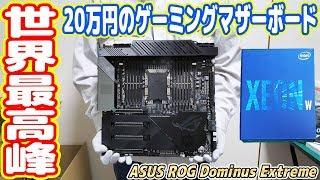 【世界一高額】Xeon専用「20万円のゲーミングマザーボード」を買ったので自慢します!【XEON搭載PC#03】