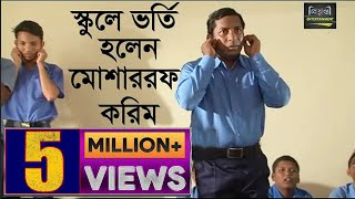 Download Video স্কুলে ভর্তি হলেন মোশাররফ করিম l Mosarraf Karim l Funny video l Bangla Natok Comdey Clips MP3 3GP MP4