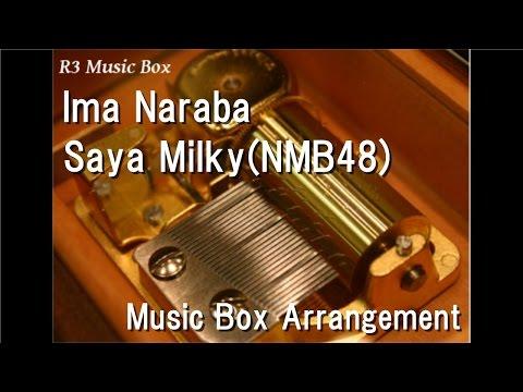Ima Naraba/Saya Milky(NMB48) [Music Box] (видео)