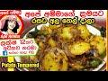 අල තෙල් දාලා Sri Lankan Spicy Tempered Potatoes by ApéAmma (English Subtitle)