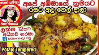 Sri Lankan Spicy Tempered Potatoes by ApéAmma අල තෙල් දාලා Video