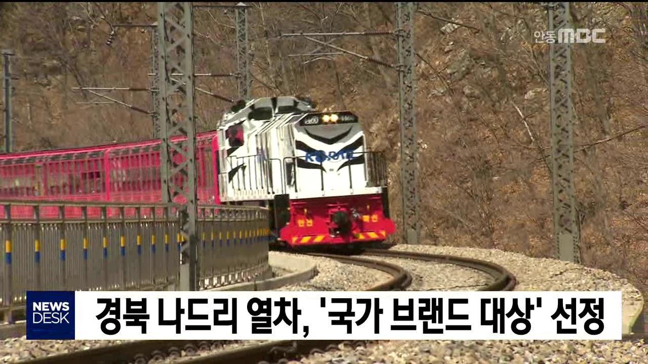 경북 나드리 열차, '국가 브랜드 대상' 선정