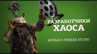 Обложка видео Фильм о разработчиках