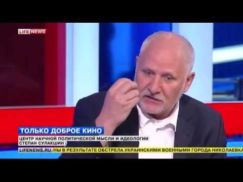 Степан Сулакшин на Life News в программе
