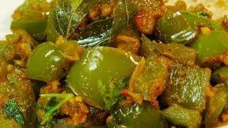 Capsicum Masala - Indian Recipe