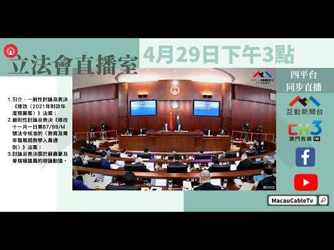 2021年04月29日立法會直播