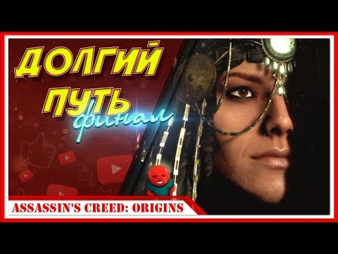 КЛЕОПАТРА И ЦЕЗАРЬ — Прохождение Assassin's Creed: Origins (Истоки) | #9 ФИНАЛ