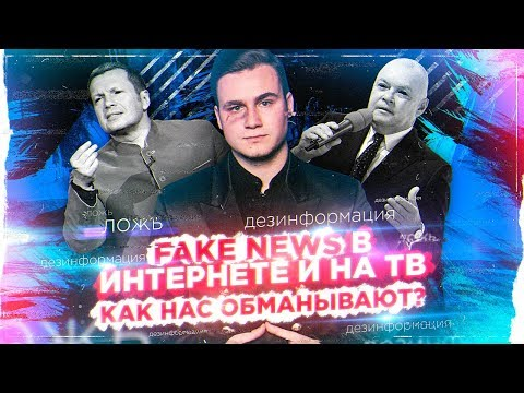 FАКЕ NЕWS: РАЗОБЛАЧЕНИЕ ЛЖИ ИНТЕРНЕТА И ТВ - DomaVideo.Ru