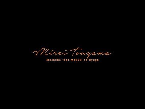 , title : '當山みれい 『もしも feat. まるりとりゅうが』 Music Video'