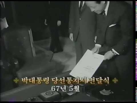 1967년 5월 박대통령 당선통지서 …