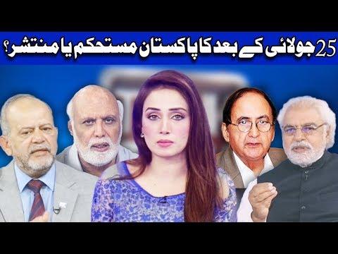 Think Tank With Syeda Ayesha Naaz   15 July 2018   Dunya News