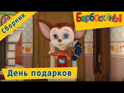 Барбоскины 🎁 День подарков 🎁 Сборник мультфильмов 2017 (видео)