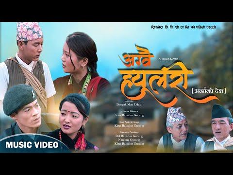 Aguwai Hulari (अग्वै ह्यूलरी) - Full Music Video | Gurung Movie | Full HD