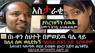 Ethiopia: በአንዲት ቀን ስህተት በባሌ ላይ ከሌላ ወለድኩ ባለቤቴ ይሄን አያዉቅም እዉነቱን ላዉጣዉ ወይስ? እጅግ ጨንቆኛል አስታራቂ በምንተስኖት ይልማ