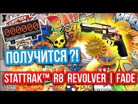 Контракты Обмена : StatTrak™ R8 Revolver | Fade - Получится?!