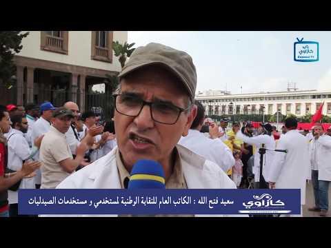 وقفة احتجاجية لمستخدمي الصيدليات بجهة الدار البيضاء
